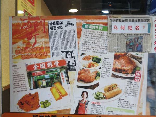 金軒排骨 西門總店, 捷運西門站, 台北市萬華區