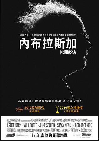 Nebraska(內布拉斯加), Movie