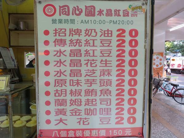 同心圓水晶紅豆餅【捷運忠孝復興站】(台北市.大安區)