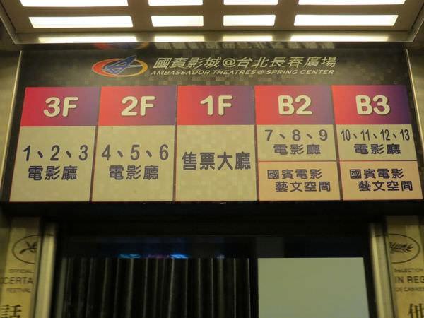 國賓影城(台北長春廣場), 樓層分佈