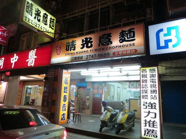 晴光意麵 京華城總店(台北市.松山區)