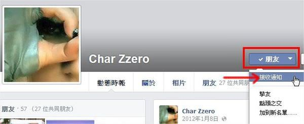 臉書(Facebook),  接收通知(朋友發文)