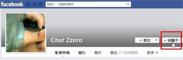 臉書(Facebook), 追蹤中.追蹤