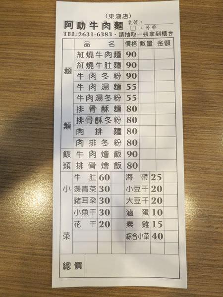 阿助牛肉麵【捷運東湖站】(台北市.內湖區)