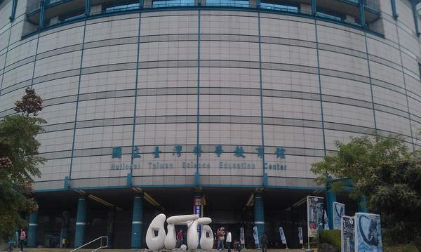 國立臺灣科學教育館, 捷運劍潭站, 台北市士林區