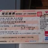 冰原奇跡-史前巨獸.長毛象特展, 國立臺灣科學教育館