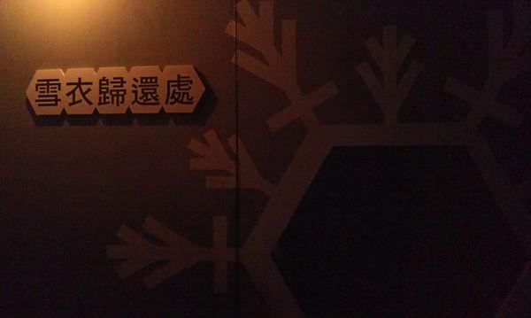 冰原奇跡-史前巨獸.長毛象特展, 雪衣歸還處