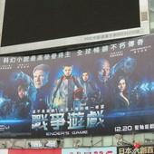 Movie, Ender