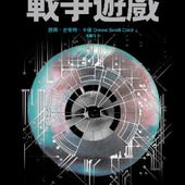 Novel, Ender's Game(戰爭遊戲), Orson Scott Card