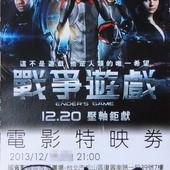 Ender's Game(戰爭遊戲), 特映會