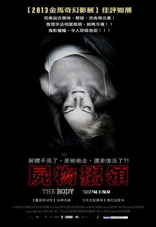 El cuerpo(The Body)(屍物招領), movie