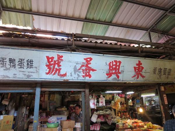 東門市場, 東興蛋號