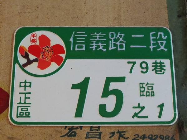 東門市場, 區花門牌, 中正區區花 木棉
