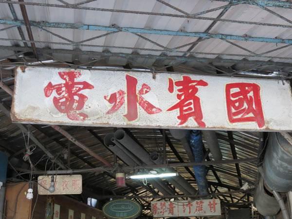 東門市場, 國賓水電