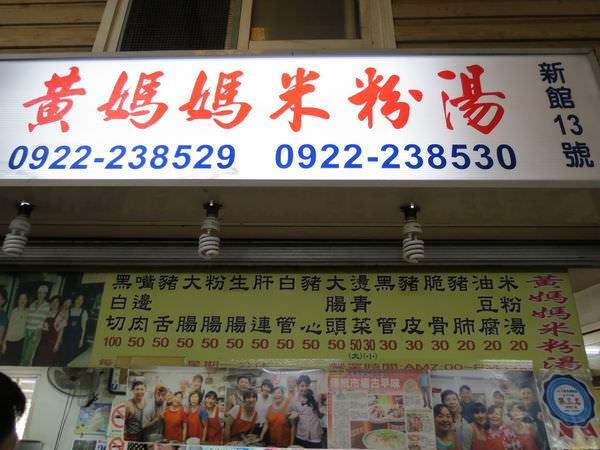 東門市場, 黃媽媽米粉湯