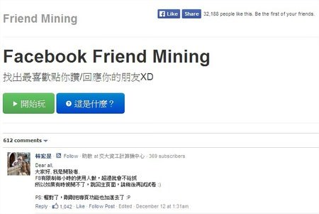 Facebook Friend Mining