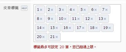 痞客邦, 標籤功能(Tag)介紹