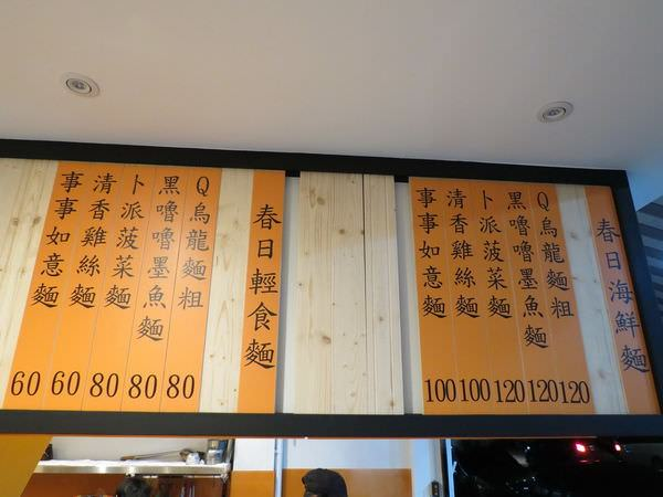 春日部食堂, 捷運南港展覽館站, 台北市南港區