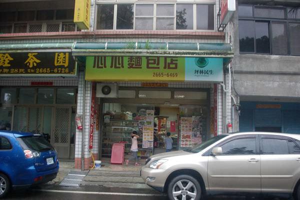 心心麵包店, 新北市坪林區