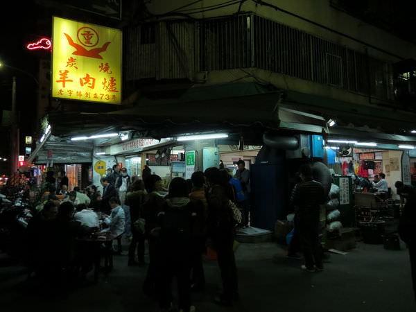 重炭燒羊肉爐, 捷運行天宮站, 台北市中山區