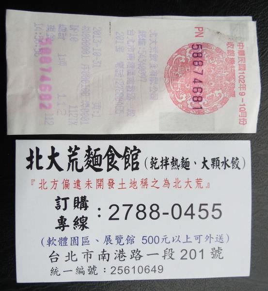 北大荒【捷運南港展覽館站】(台北市.南港區)