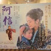 Movie, おしん(阿信), 電影海報看板