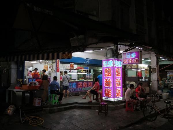 兄弟鹽酥雞, 台北市, 信義區, 林口街, 捷運永春站
