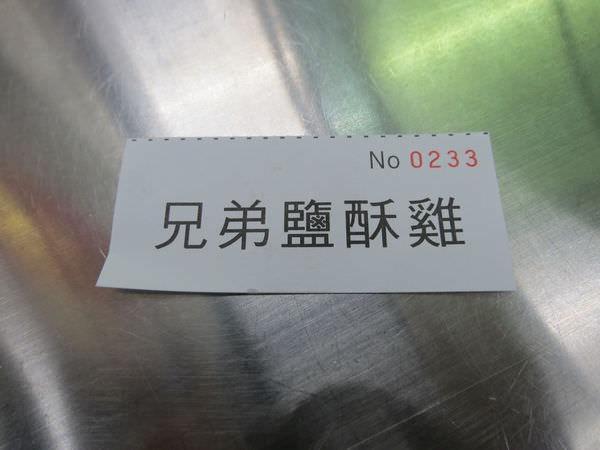 林口街 兄弟鹽酥雞【捷運永春站】(台北市.信義區)