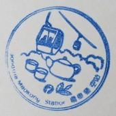 台北捷運, 貓空纜車, 貓空站, 遊客中心, 紀念章