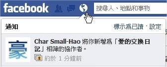 臉書(Facebook), 製作共享相簿