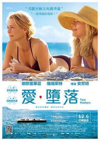 愛,墮落(Adore), movie