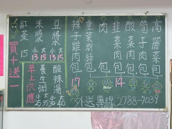 傳說水煎包【捷運南港展覽館站】(台北市.南港區)