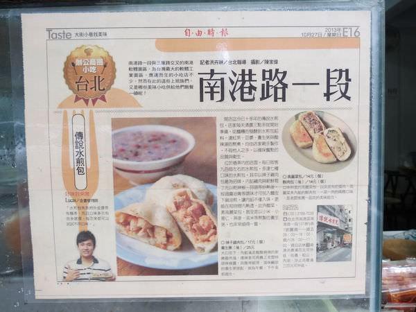 傳說水煎包, 捷運南港展覽館站, 台北市南港區
