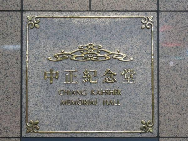 台北捷運, 紅線, 信義線, 中正紀念堂站
