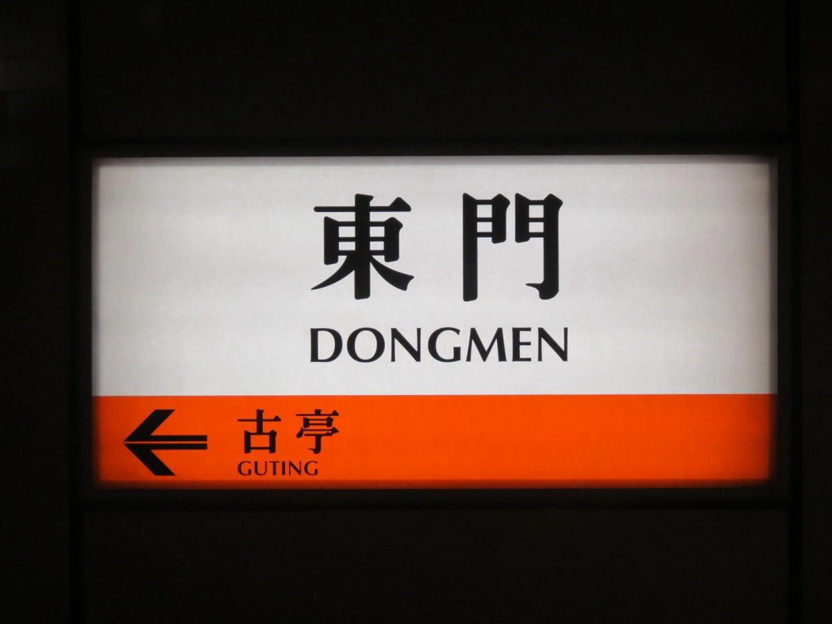 台北捷運, 橘線/中和新蘆線, 東門站, 站牌