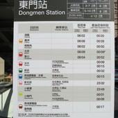 台北捷運, 紅線, 信義線, 東門站, 時刻表