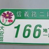 台北捷運, 紅線, 信義線, 東門站, 5號出口, 區花門牌