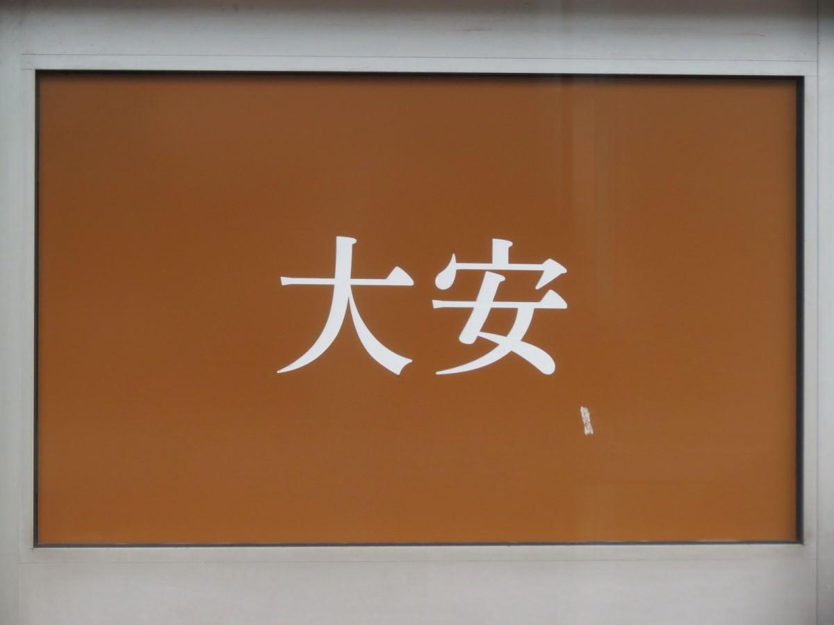 台北捷運, 棕線/文湖線, 大安站, 站牌
