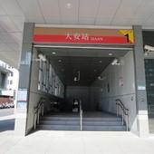 台北捷運, 紅線, 信義線, 大安站, 1號出口