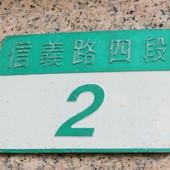 台北捷運, 紅線, 信義線, 大安站, 4號出口, 門牌