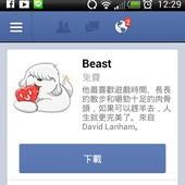 臉書(Facebook)貼圖商店