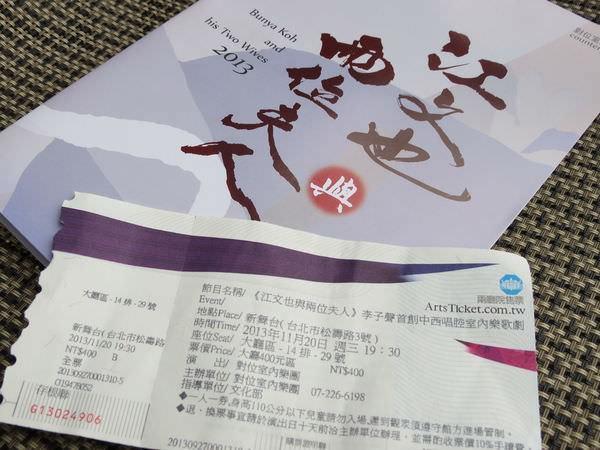 江文也與兩位夫人, 李子聲首創中西唱腔室內樂歌劇