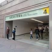 台北捷運, 紅線, 信義線, 台北101/世貿站, 4號出口