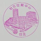 台北世界貿易中心, 紀念章, 台北世貿中心