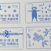 台北捷運, 紅線, 信義線, 大安森林公園站, 紀念章, 公共藝術章