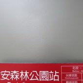 台北捷運, 紅線, 信義線, 大安森林公園站, 門牌