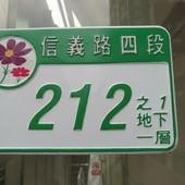 台北捷運, 紅線, 信義線, 信義安和站, 2號出口, 區花門牌, 大安區區花 波斯菊