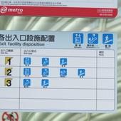 台北捷運, 紅線, 信義線, 象山站, 各出口設施配置圖