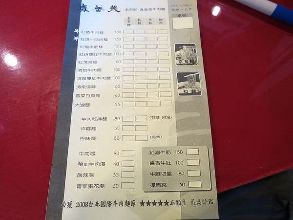 老宋記真善美牛肉麵【捷運六張犁站】(台北市.大安區)
