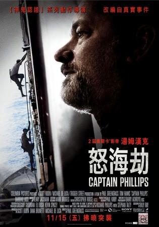 怒海劫(Captain Phillips), Paul Greengrass
